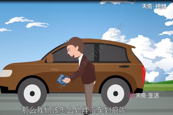 汽车划痕怎么处理