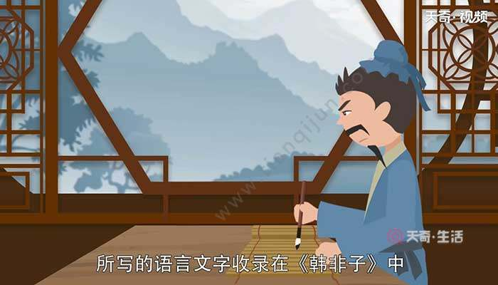 韩非子的寓言故事有哪些 韩非子中有那些著名的寓言故事