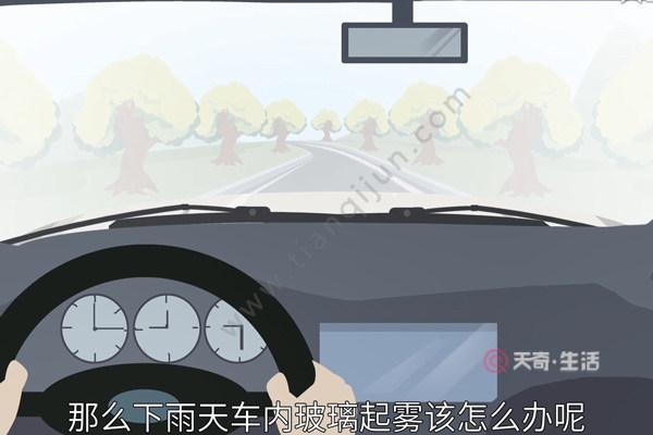 下雨天车内玻璃起雾怎么办