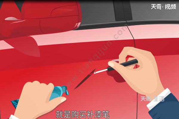 车被刮了一点漆怎么办