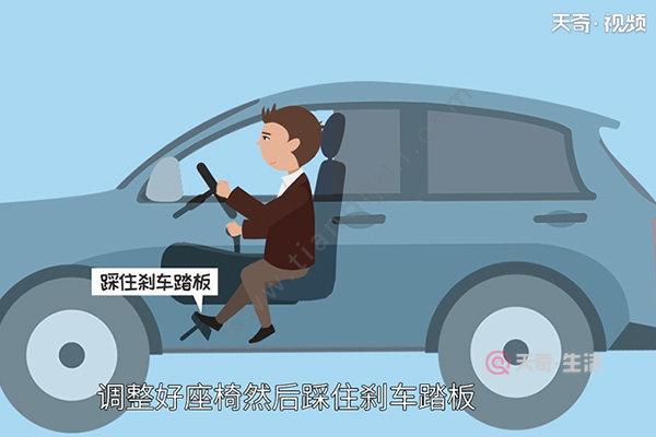 自动挡汽车起步步骤