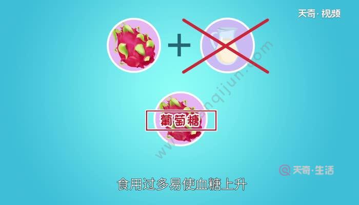 吃红心火龙果的禁忌 吃红心火龙果的禁忌有什么