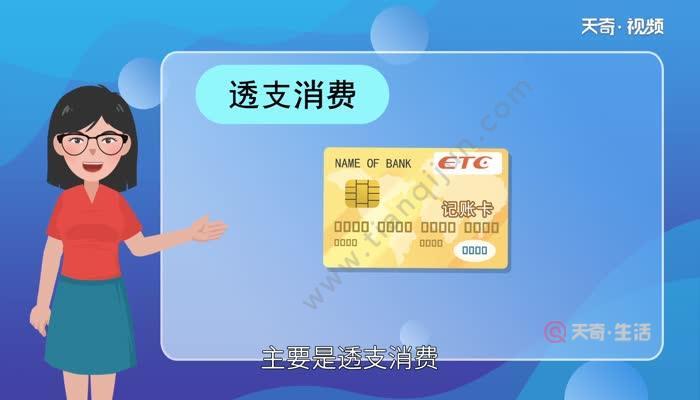 etc记账卡怎么还款 etc记账卡是不是信用卡