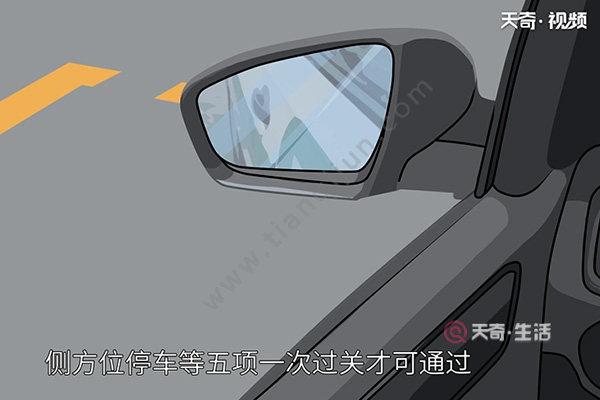 考驾照流程