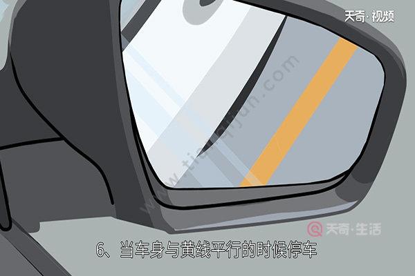 侧方位停车视频