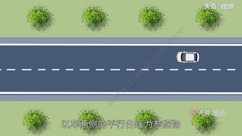 直线行驶绝招