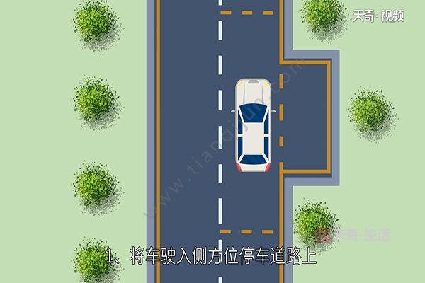 侧方停车的方法