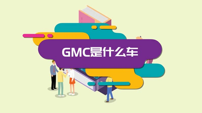 gmc是什么车 gmc是怎样的车