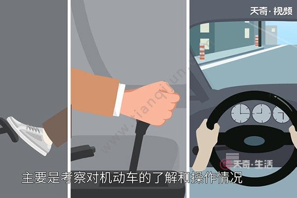驾考科目一技巧