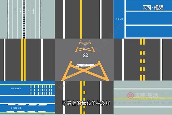 路面标线大全图片