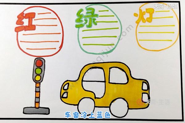 关于交通安全的手抄报