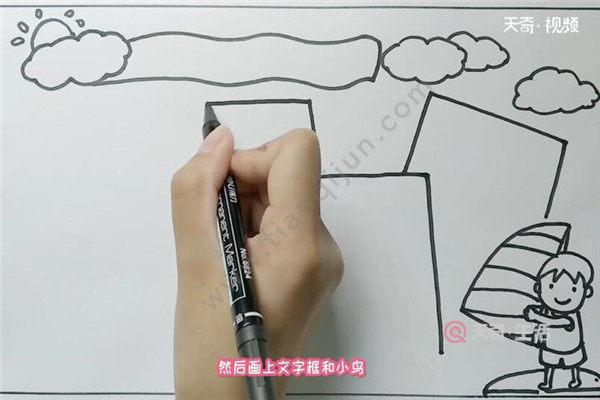 简单又好看的手抄报 简单又好看的手抄报怎么画