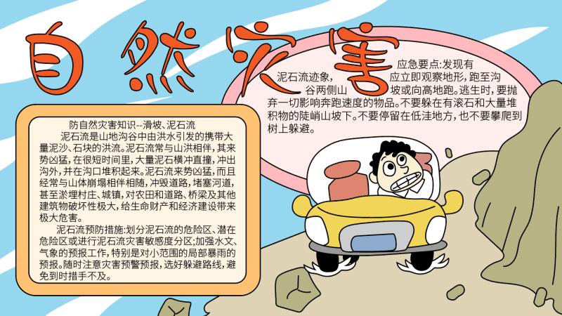 关于自然灾害的手抄报 关于自然灾害的手抄报的画法