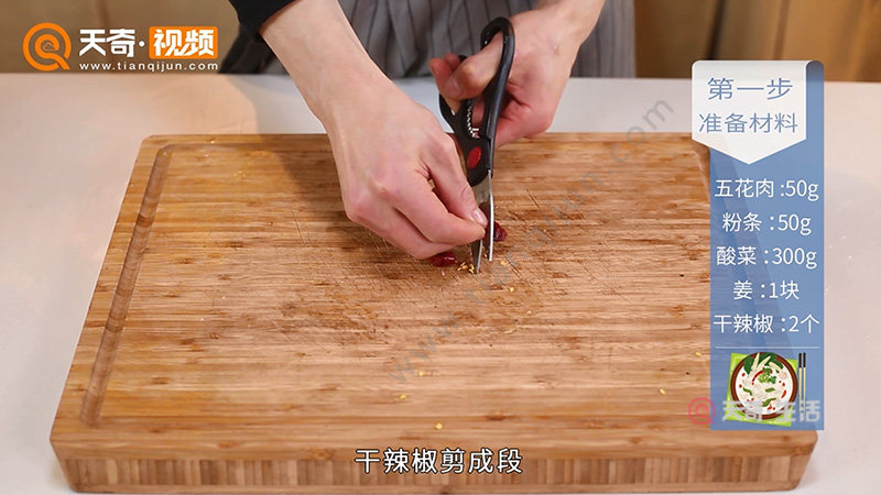 酸菜炖粉条的做法
