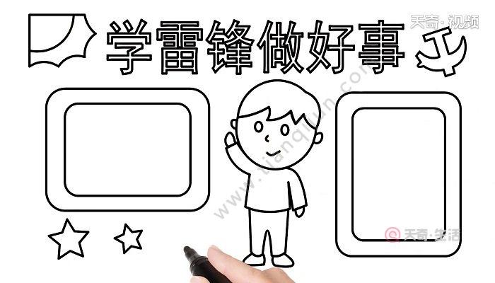 小学生学雷锋手抄报 小学生学雷锋手抄报怎么画