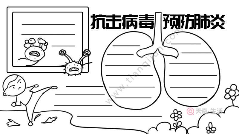 抗击病毒 预防肺炎手抄报