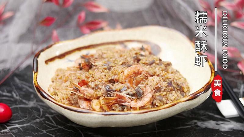 糯米酥虾的做法 糯米酥虾怎么做