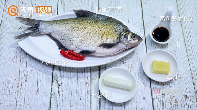 鲳鱼的做法