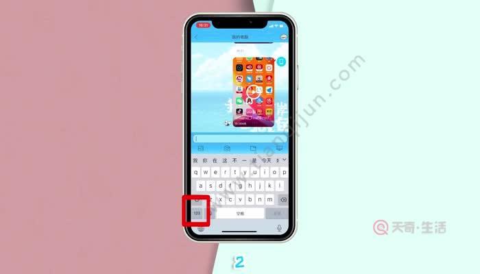 苹果键盘符号在哪里 苹果九宫格键盘标点符号在哪