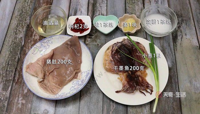 猪肚墨鱼汤的做法 猪肚墨鱼汤怎么做好吃