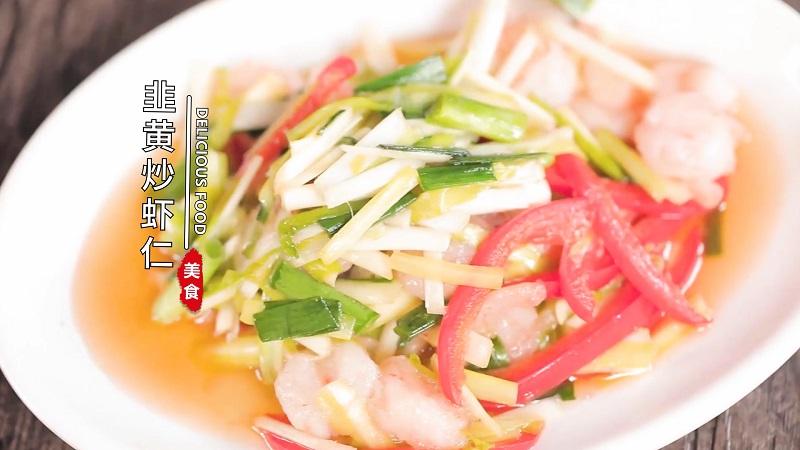 韭黄炒虾仁怎么做 韭黄炒虾仁的做法