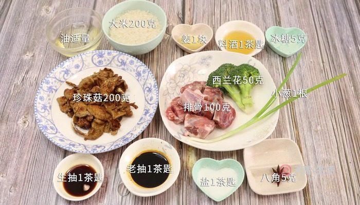 珍珠菇排骨焖饭怎么做 珍珠菇排骨焖饭怎么做好吃