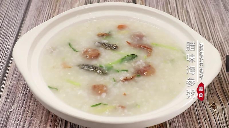 腊味海参粥的做法 腊味海参粥怎么做好吃
